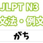 【JLPT N3】文法・例文:〜がち