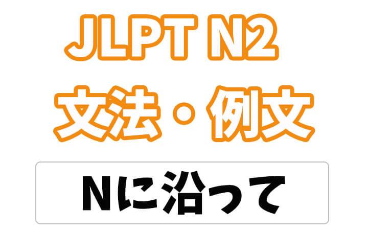 【JLPT N2】文法・例文:〜に沿って