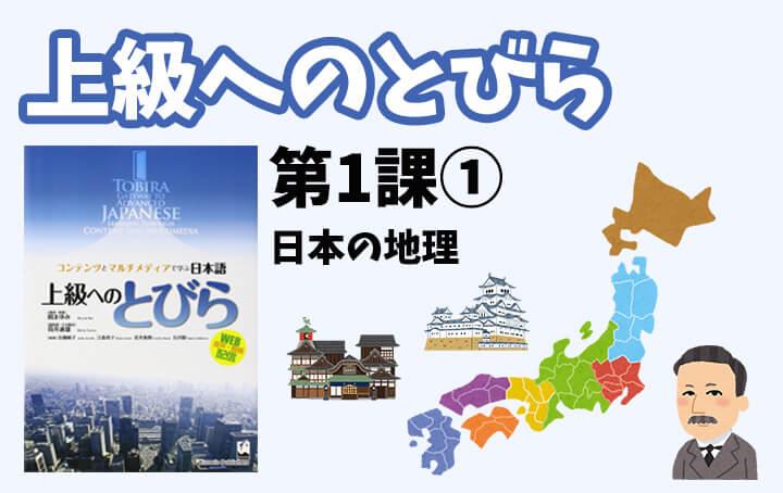 上級へのとびら 第1課 -1 「日本の地理」
