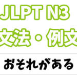 【JLPT N3】文法・例文:おそれがある