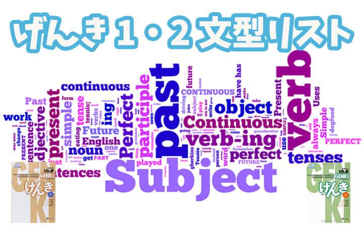 げんき 初級日本語 文型リスト