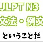 【JLPT N3】文法・例文:ということだ <伝聞・結論>
