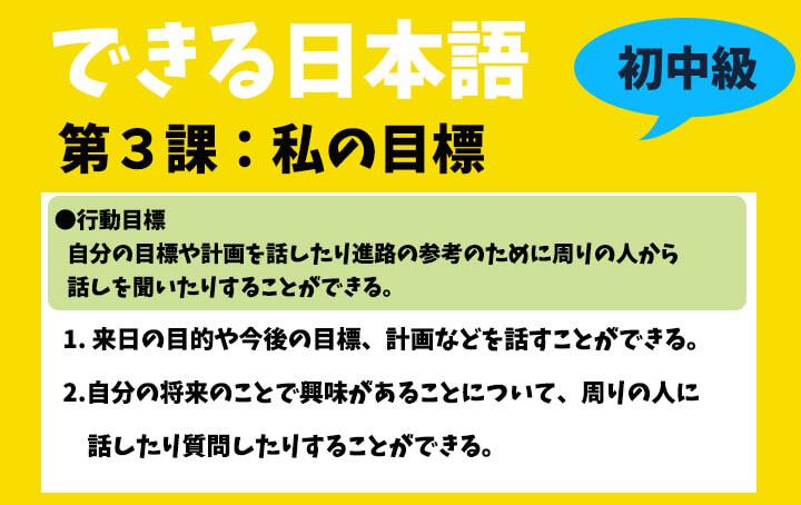 できる日本語:初中級 第3課 私の目標