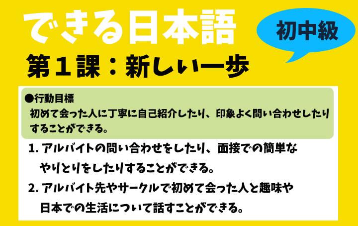 できる日本語:初中級 第1課 新しい一歩