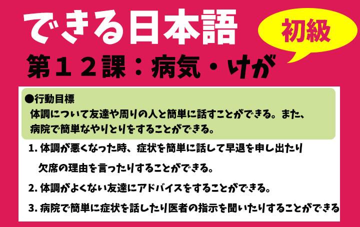 できる日本語:初級 第12課 病気・けが