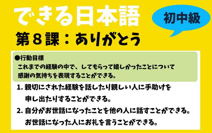 できる日本語:初中級 第8課 ありがとう