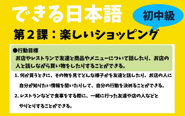 できる日本語:初中級 第2課 新しい一歩