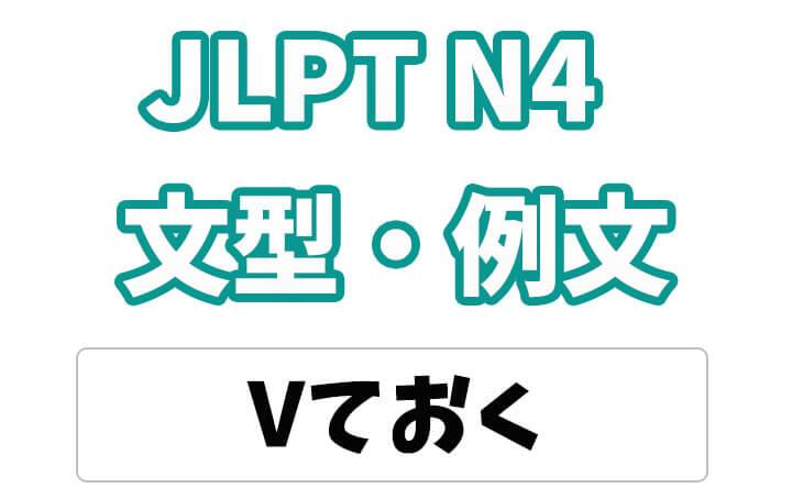 【JLPT N4】文法・例文:〜ておく