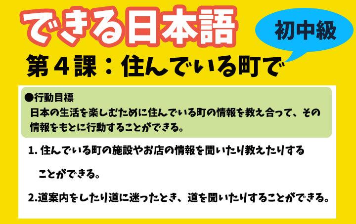 できる日本語:初中級 第4課 住んでいる町で
