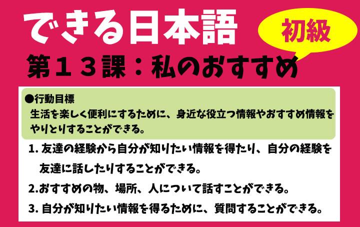 できる日本語:初級 第13課 私のおすすめ