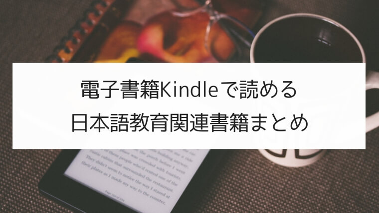 海外にいても大丈夫?Kindleで読める日本語教育関連書籍まとめ