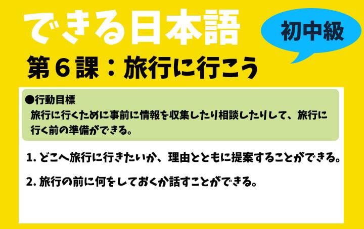 できる日本語:初中級 第6課 大変な1日