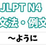 【JLPT N1】文法・例文:〜んがために