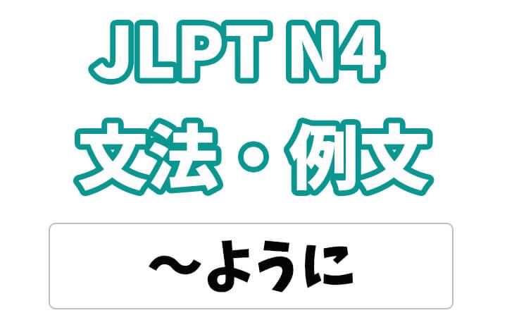 【JLPT N4】文法・例文:〜ように(目標・期待)