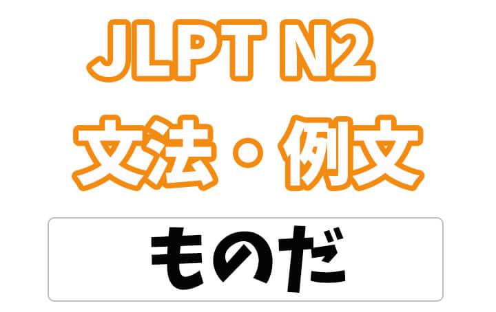 【JLPT N2】文法・例文:〜ものだ(当然 / 忠告・義務)