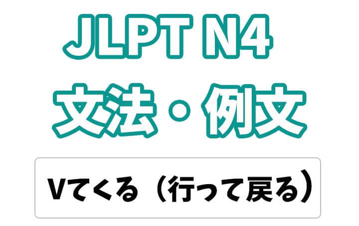 【JLPT N4】文法・例文:〜てくる(行って戻る)