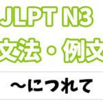 【JLPT N3】文法・例文:〜につれて