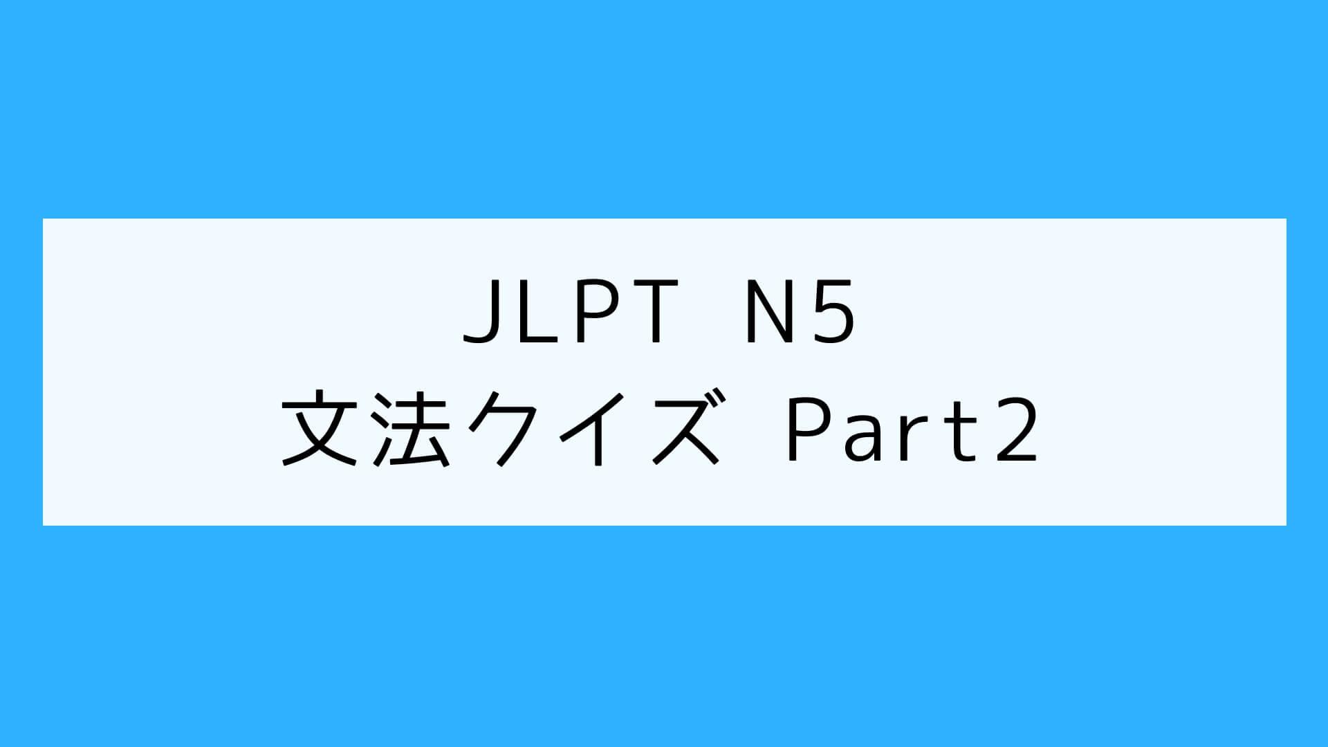 【JLPT N5】文法クイズ Part2
