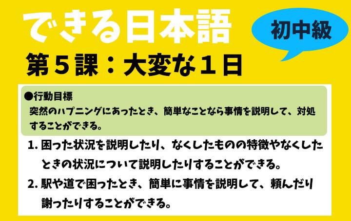 できる日本語:初中級 第5課 大変な1日