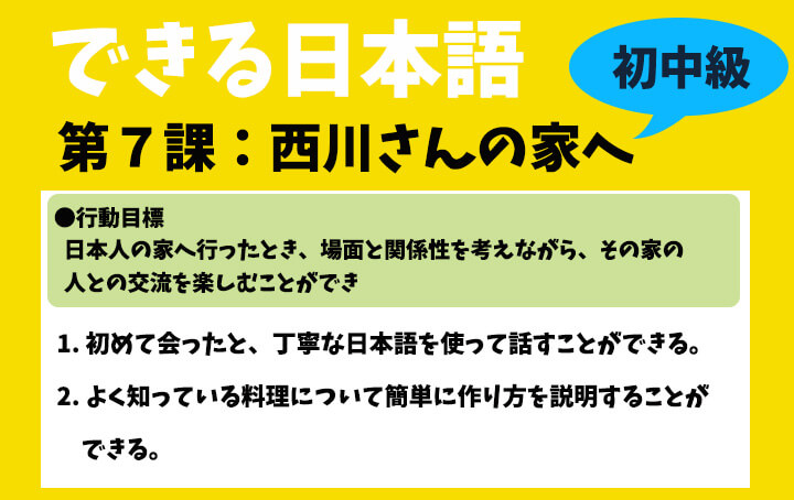できる日本語:初中級 第7課 西川さんの家へ