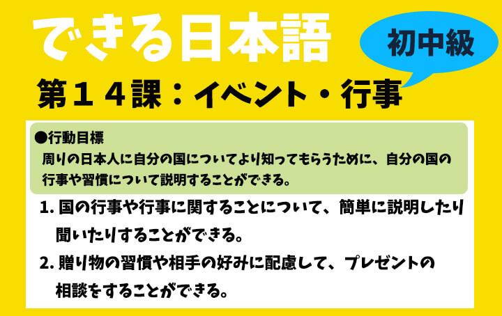 できる日本語:初中級 第14課 イベント・行事