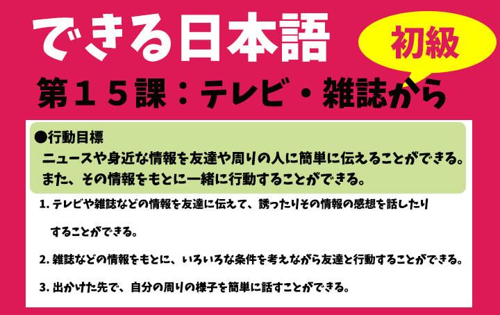 できる日本語:初級 第15課 テレビ・雑誌から