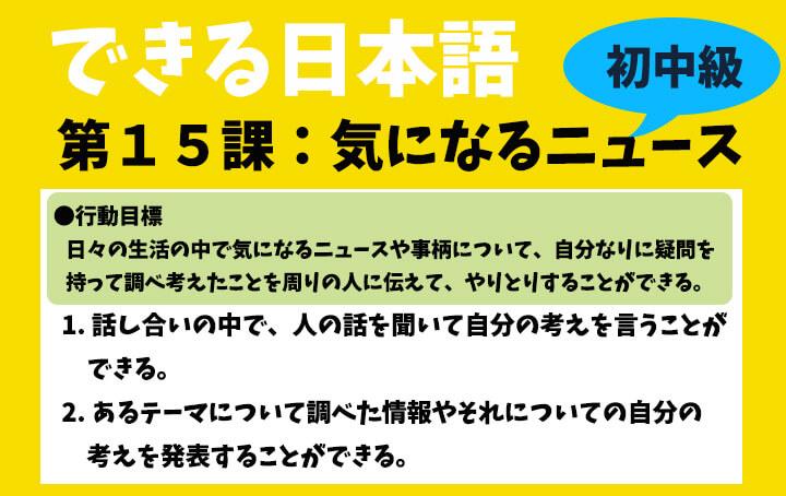 できる日本語:初中級 第15課 気になるニュース