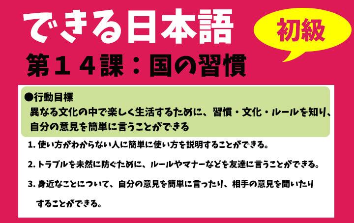できる日本語:初級 第14課 国の習慣