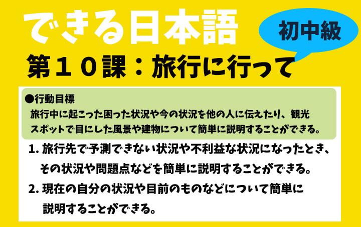 できる日本語:初中級 第10課 旅行に行って