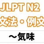 【JLPT N2】文法・例文:〜気味