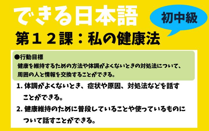 できる日本語:初中級 第12課 私の健康法