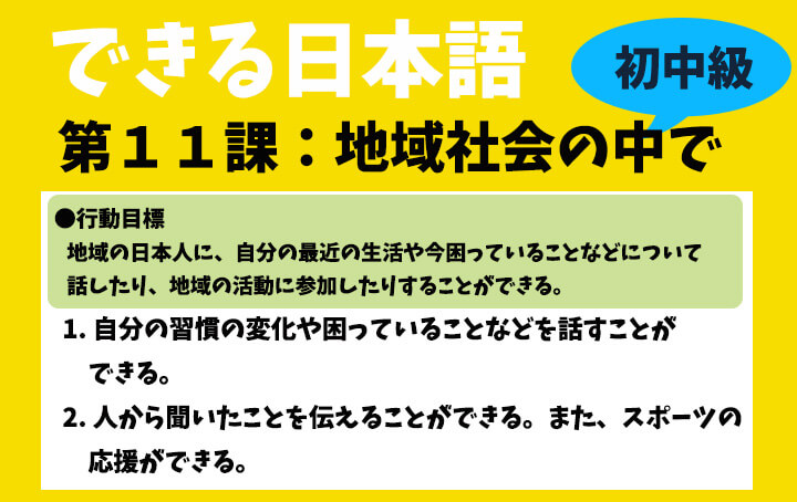 できる日本語:初中級 第11課 地域の社会の中で