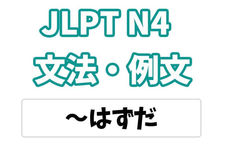 【JLPT N4】文法・例文:〜はずだ