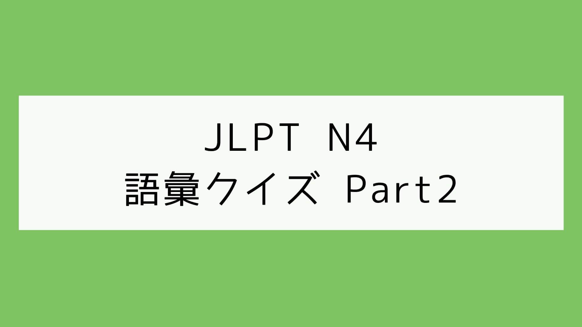 【JLPT N4】語彙クイズ Part2