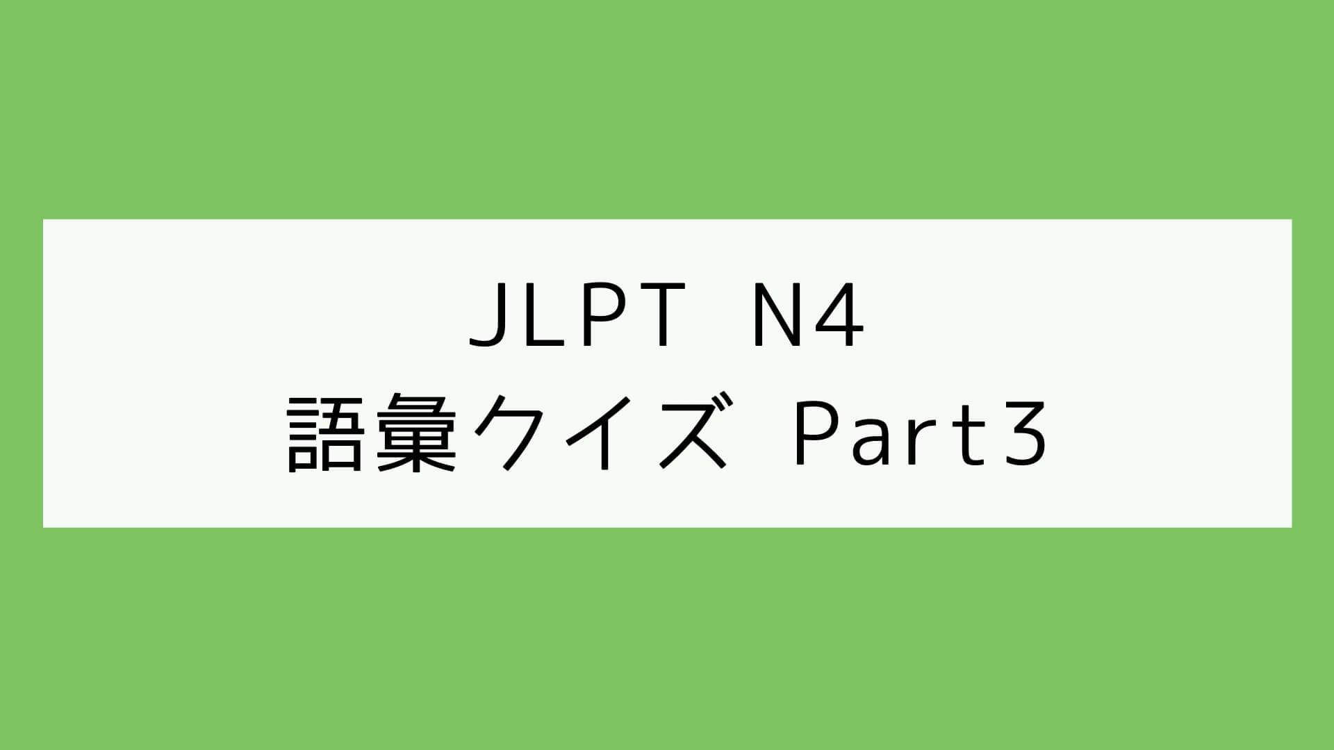 【JLPT N4】語彙クイズ Part3