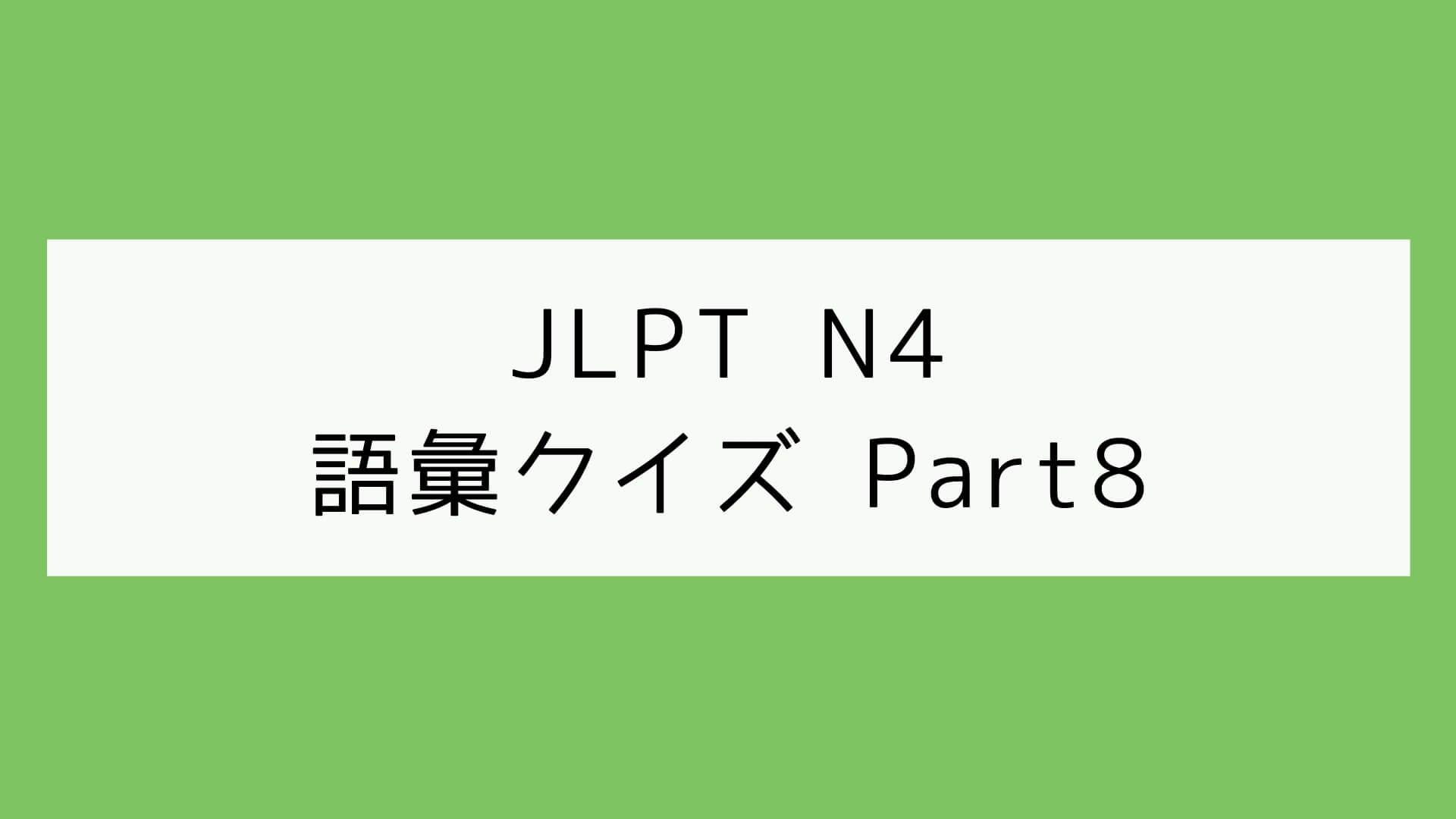 【JLPT N4】語彙クイズ Part8