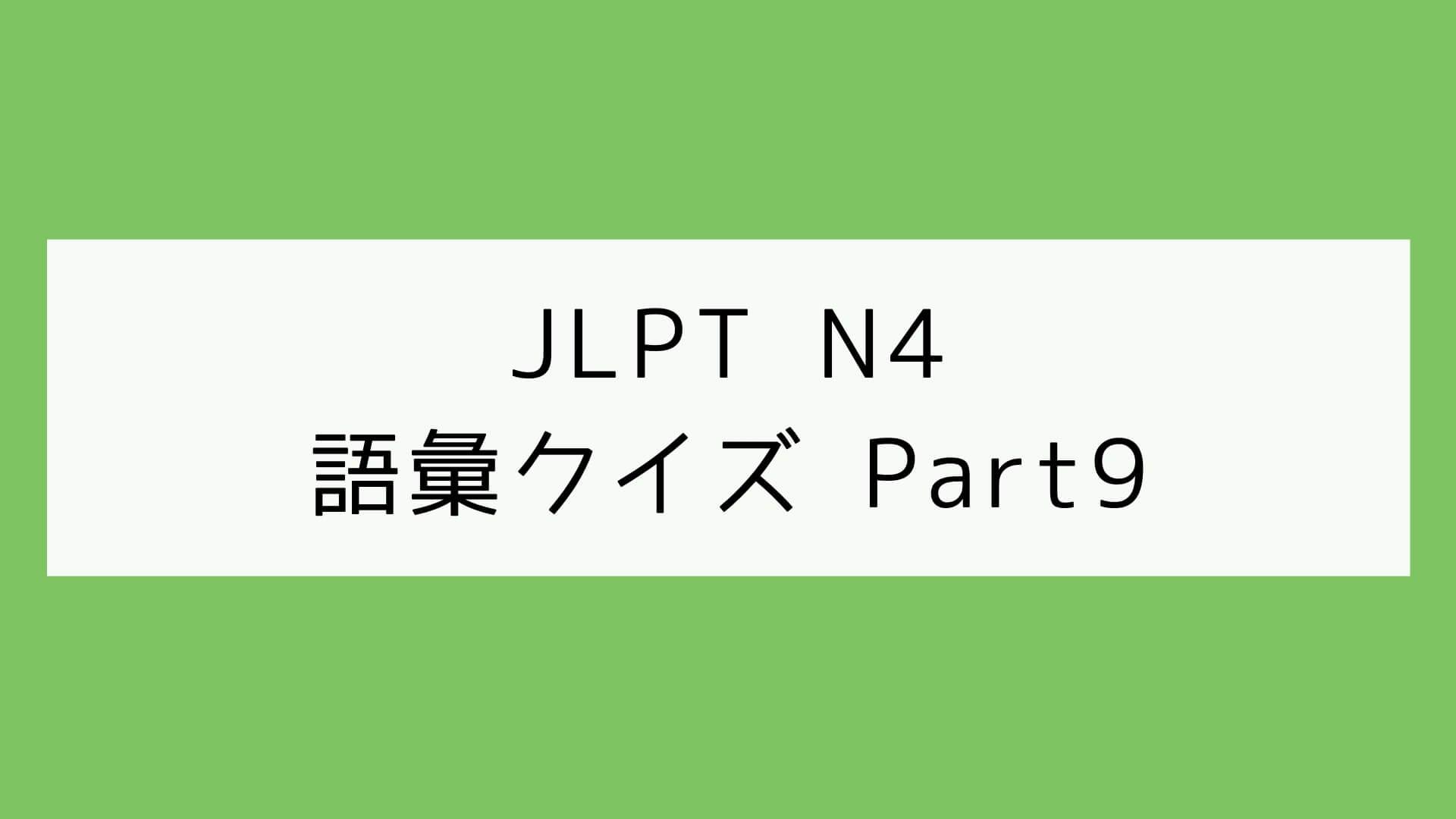 【JLPT N4】語彙クイズ Part9