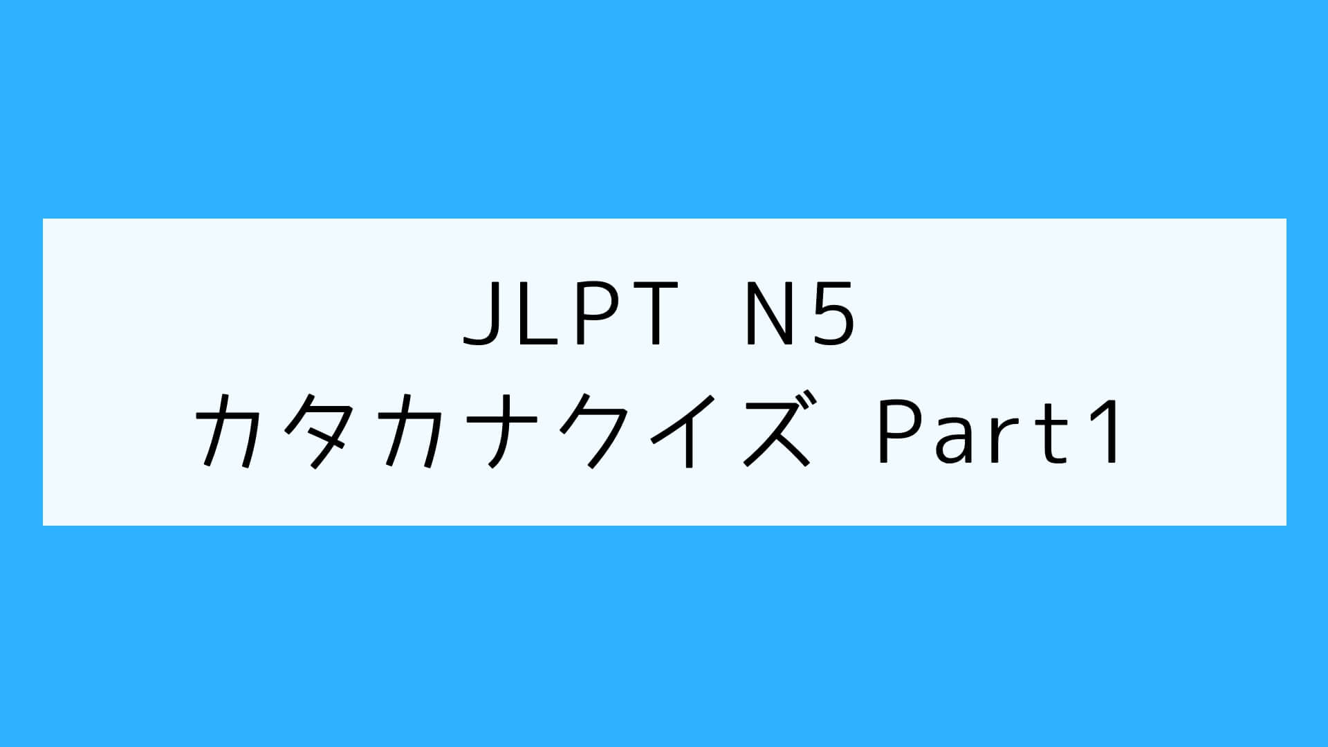 【JLPT N5】カタカナクイズ Part1