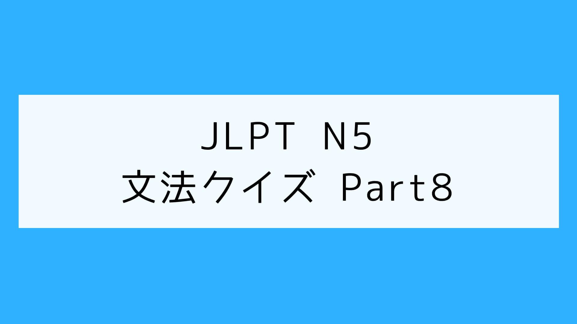 【JLPT N5】文法クイズ Part8