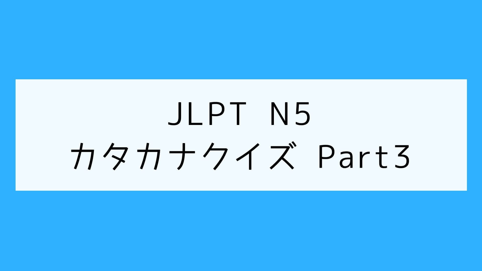 【JLPT N5】カタカナクイズ Part3