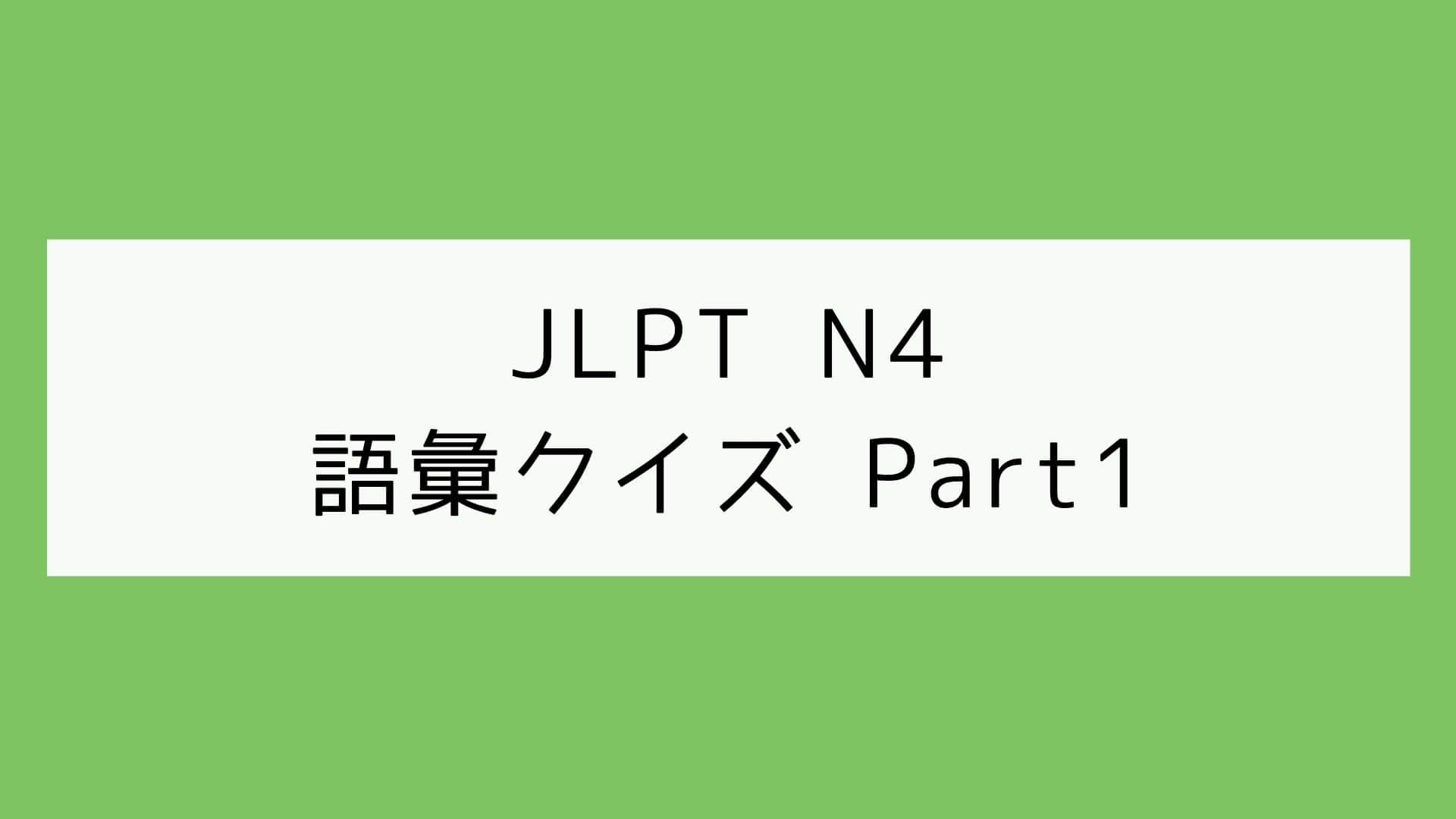 【JLPT N4】語彙クイズ Part1