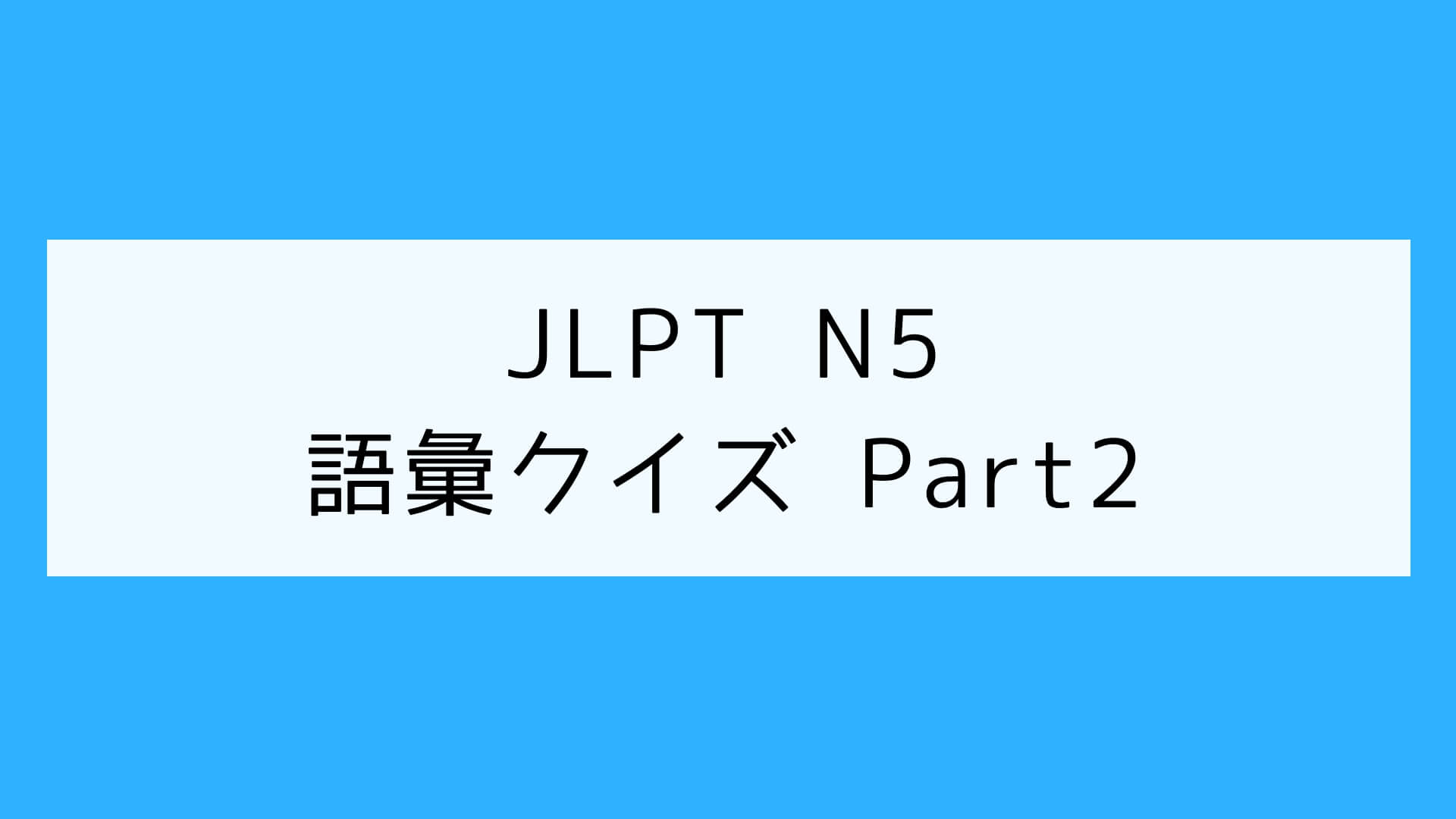 【JLPT N5】語彙クイズ Part2