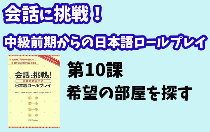 会話に挑戦!中級前期からの日本語ロールプレイ 第10課