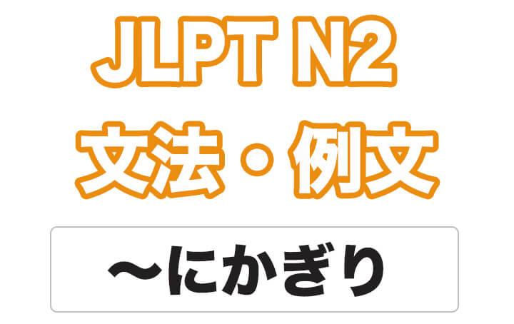 【JLPT N2】文法・例文:〜にかぎり