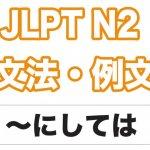 【JLPT N2】文法・例文:~にしては