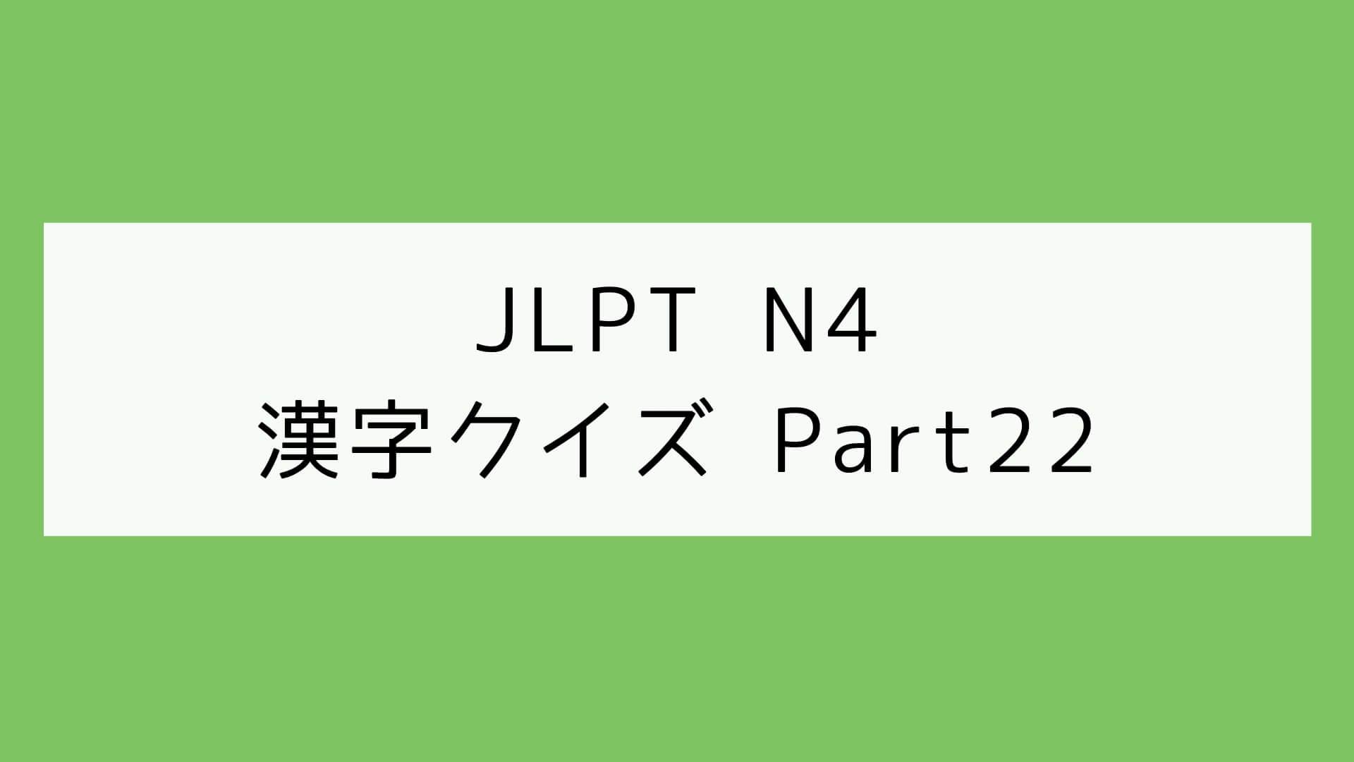 【JLPT N4】漢字クイズ Part22