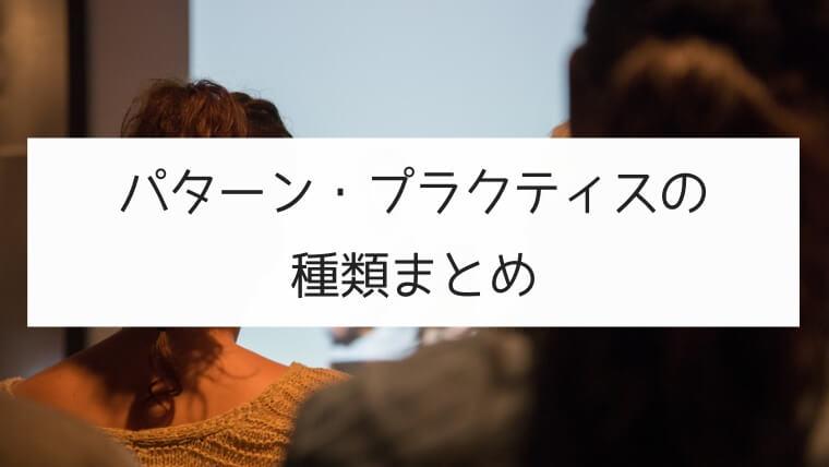 【日本語の練習法】パターン・プラクティスの種類まとめ