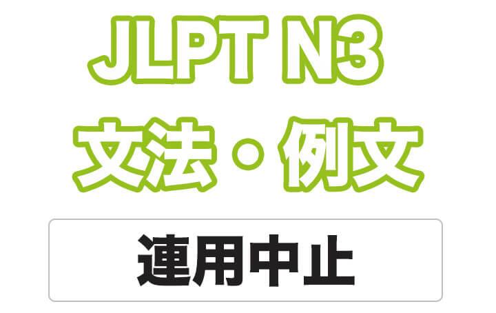 【JLPT N3】文法・例文:連用中止