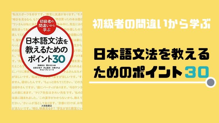【書籍紹介】日本語文法を教えるためのポイント30【初級者の間違いから学ぶ】