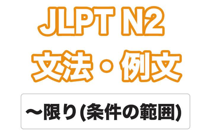 日本語文型:〜限り(条件の範囲)